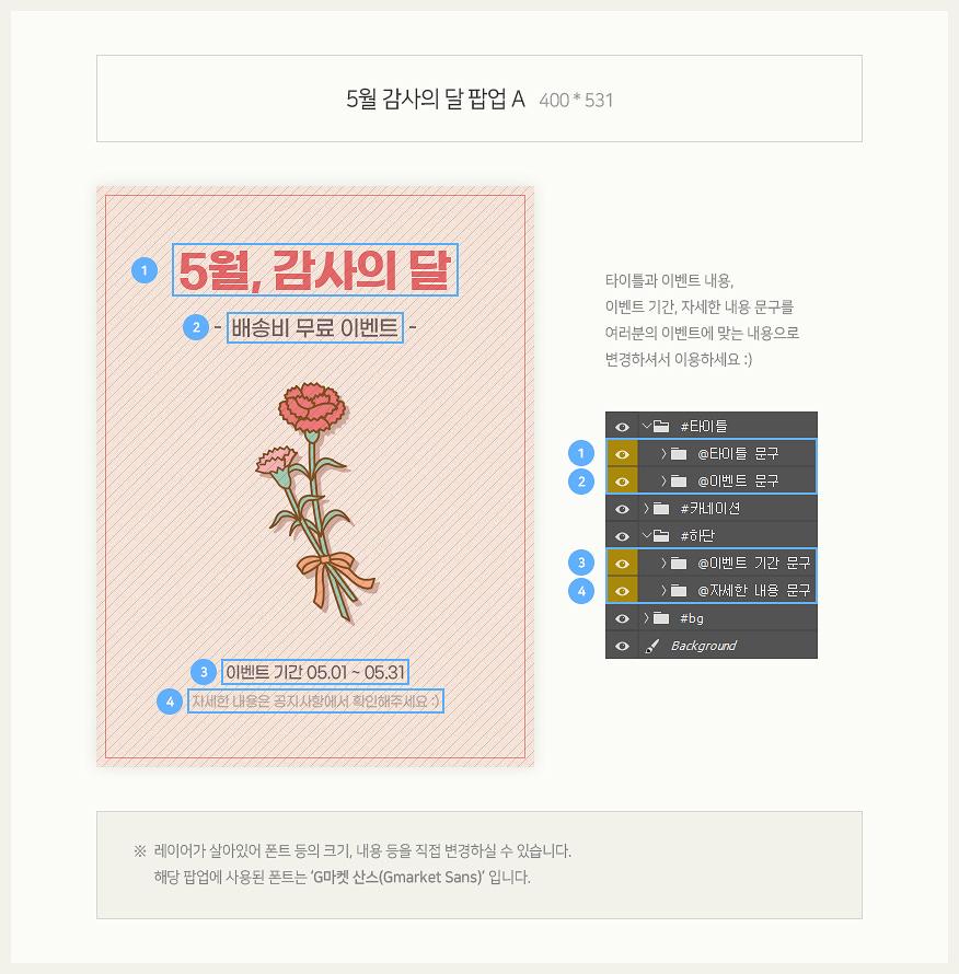 5월 감사의 달 팝업 A